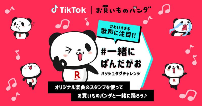 「お買いものパンダ」の公式アカウントを「TikTok」において開設