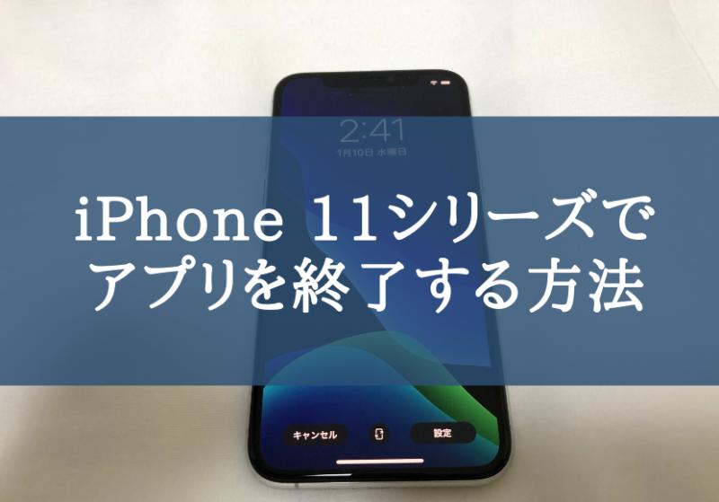 iPhone 11シリーズでアプリを終了する方法