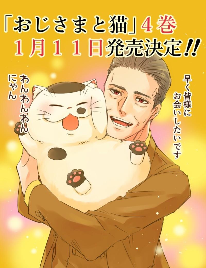 「おじさまと猫」4巻の発売