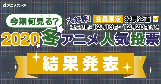 2020冬アニメ『今期何見る?』