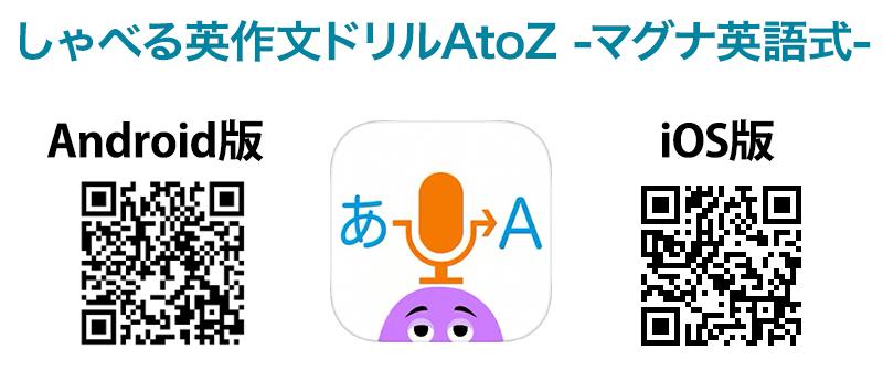 発音チェックしながら英作文する最新英語アプリ「しゃべる英作文ドリルAtoZ」