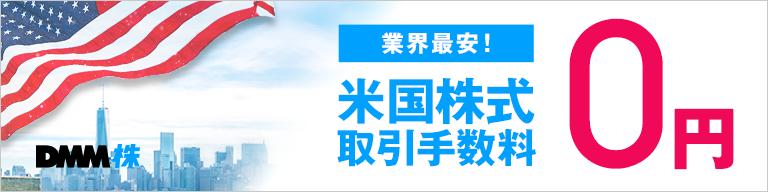 【DMM 株】米国株式取引手数料の完全0円化