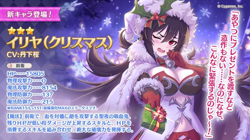★3イリヤ(クリスマス)