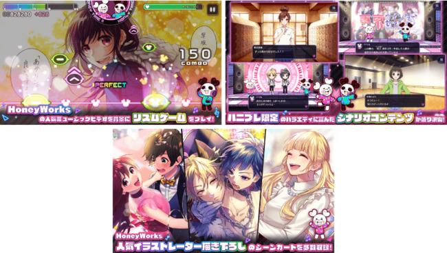 ハニプレのゲーム画面
