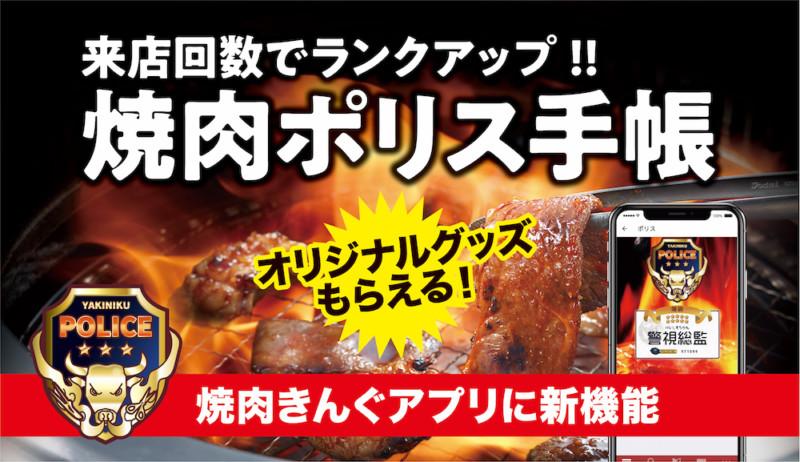 焼肉ポリス手帳リリース用画像3