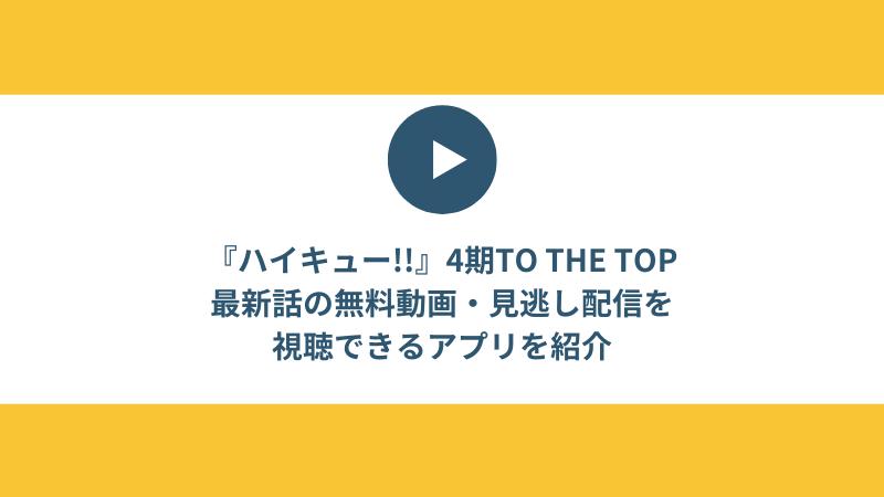 アニメ『ハイキュー!!』4期TO THE TOP最新話の無料動画・見逃し配信を視聴できるアプリを紹介