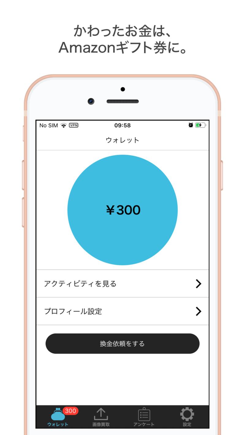 スマホのホーム画面の撮影だけでお金がもらえるアプリ「スクショマネー」0002