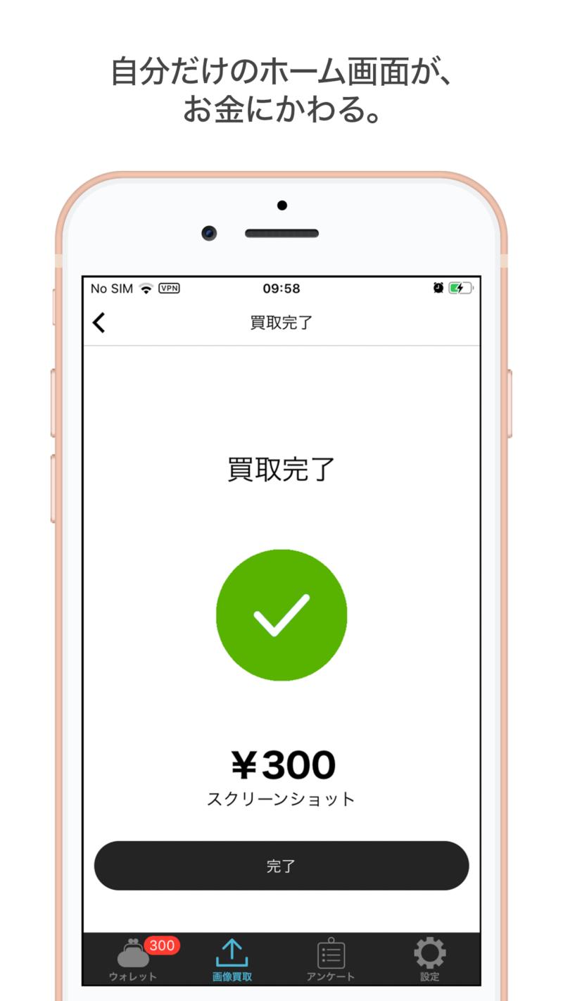 スマホのホーム画面の撮影だけでお金がもらえるアプリ「スクショマネー」0001