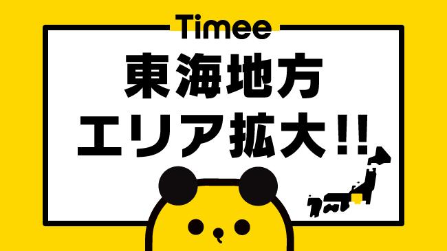 スキマバイトアプリ「タイミー」東海地方