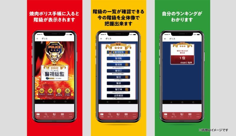 食べ放題「焼肉きんぐ」の公式アプリにて新サービス「焼肉ポリス手帳」2