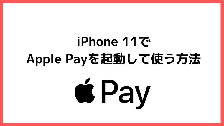 iPhone 11でApple Payを起動して使う方法