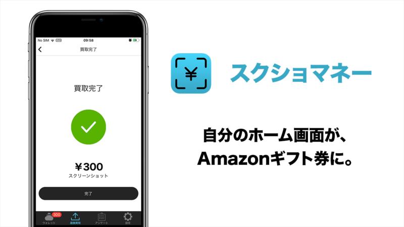スマホのホーム画面の撮影だけでお金がもらえるアプリ「スクショマネー」0003