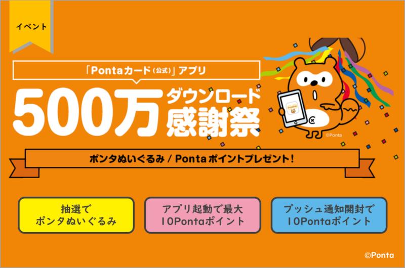 「Pontaカード(公式)アプリ」500万ダウンロード感謝祭2