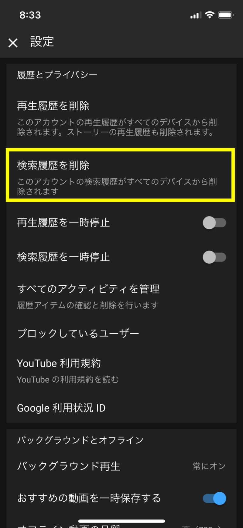 ユーチューブの検索履歴を一括削除する方法