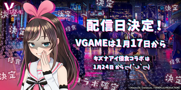 『VGAME』配信日が決定
