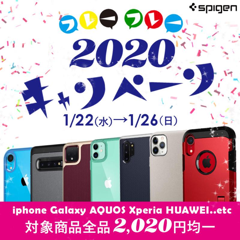 2020(フレーフレー)キャンペーン