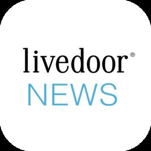 livedoor NEWS - 無料で最新のニュースがサッと読める