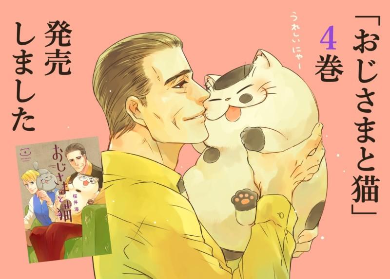 おじさまと猫4巻発売