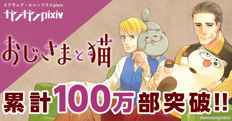 『おじさまと猫』が、累計発行部数100万部を突破