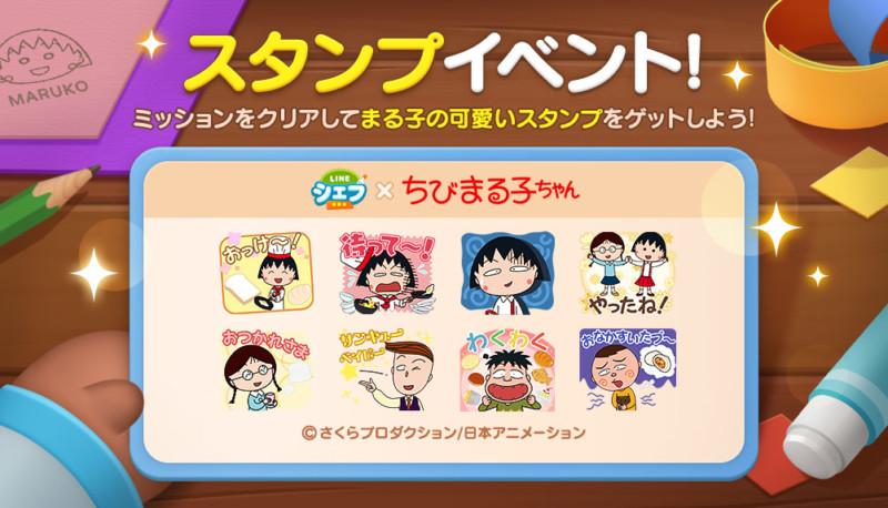 「LINE シェフ」、アニメ「ちびまる子ちゃん」とコラボレーション2