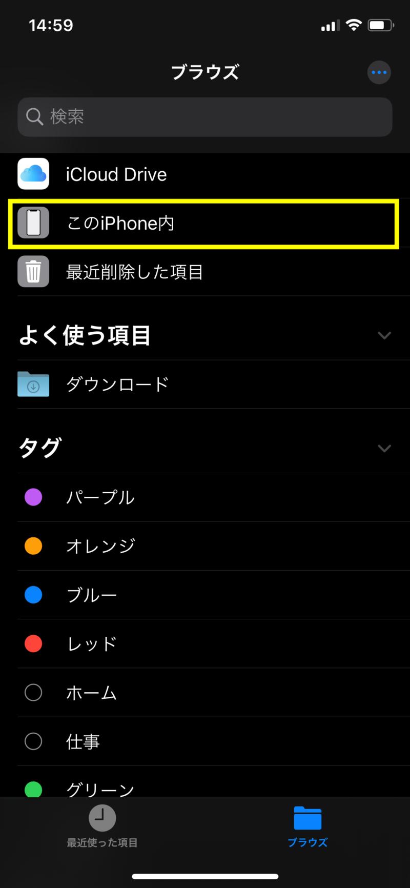 iPhoneでZIPファイルを解凍する方法1