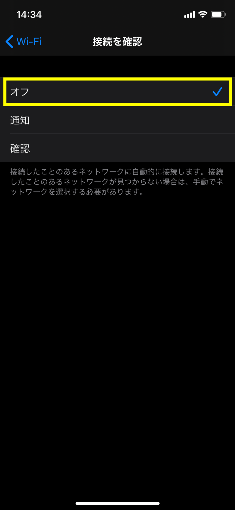 iPhoneでWi-Fi接続確認をオフにする方法3