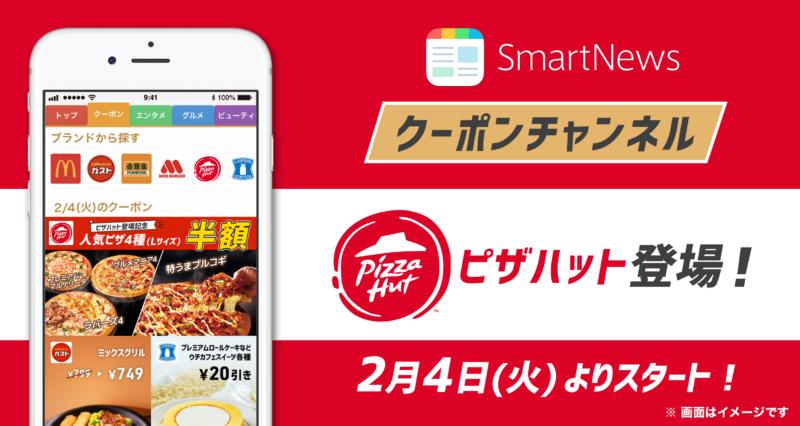 「ピザハット」がスマートニュースのクーポンチャンネルに登場