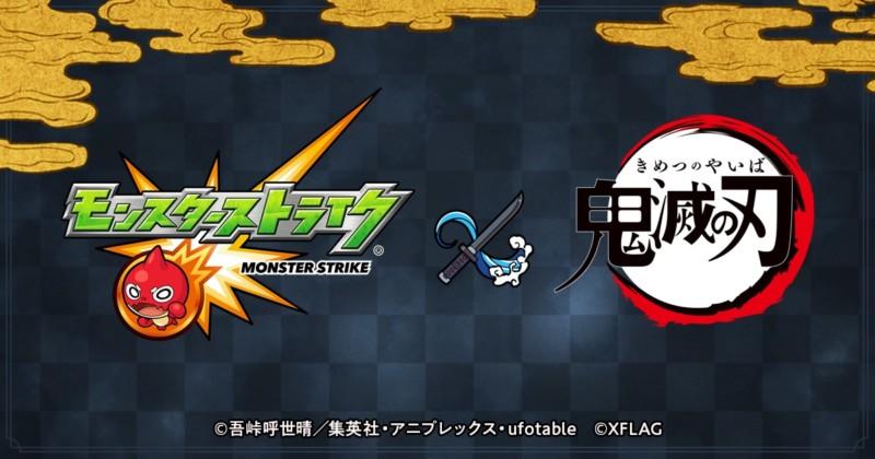「モンスターストライク」×TVアニメ「鬼滅の刃」コラボ