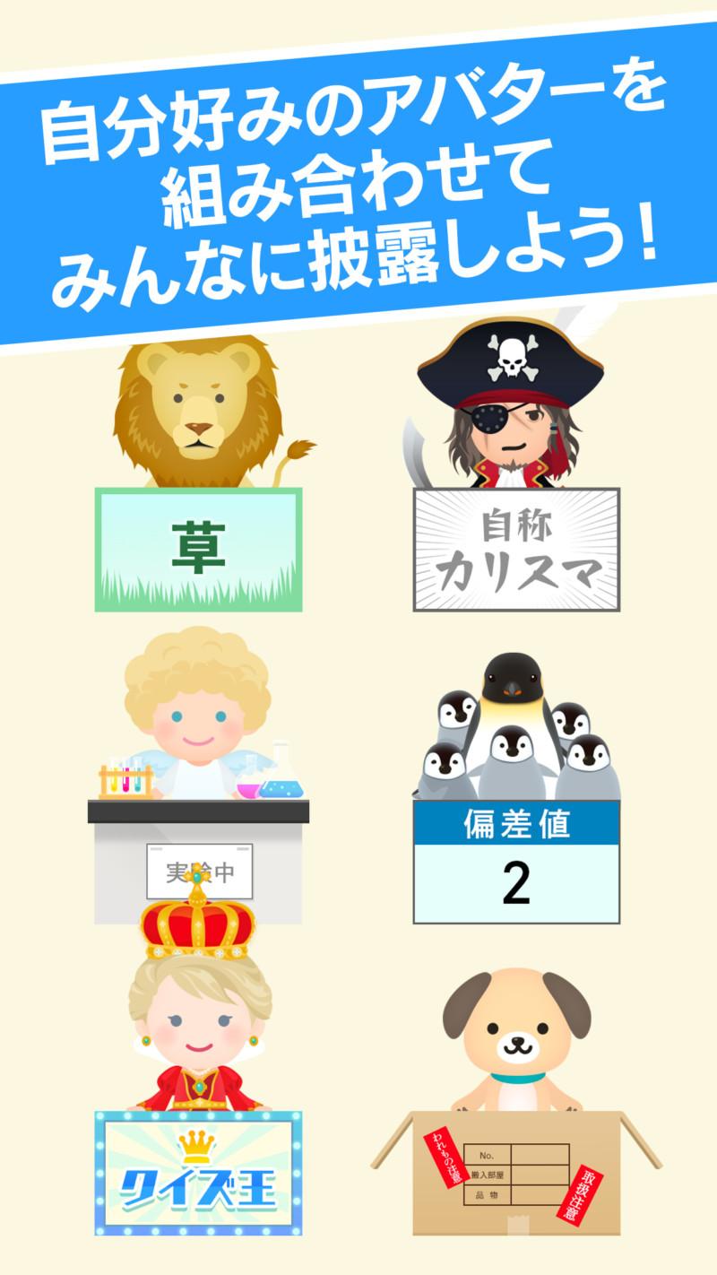 新作スマートフォン向けゲームアプリ『クイズバトルオンライン』4
