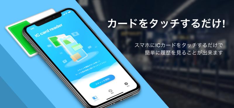 Suica等のICカード読み取りアプリ「マルチICカードリーダー」