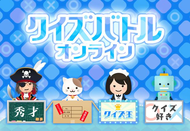 新作スマートフォン向けゲームアプリ『クイズバトルオンライン』