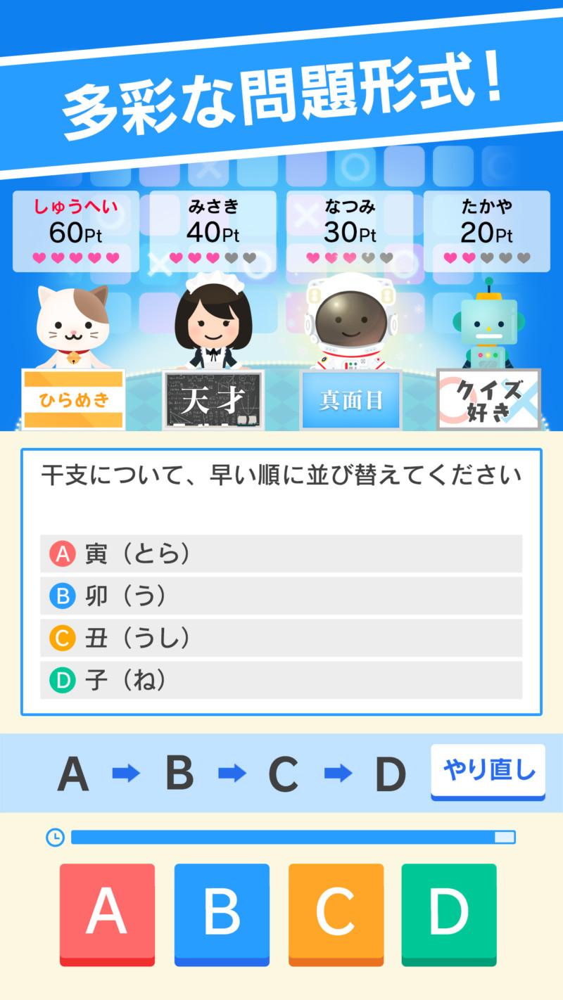 新作スマートフォン向けゲームアプリ『クイズバトルオンライン』2