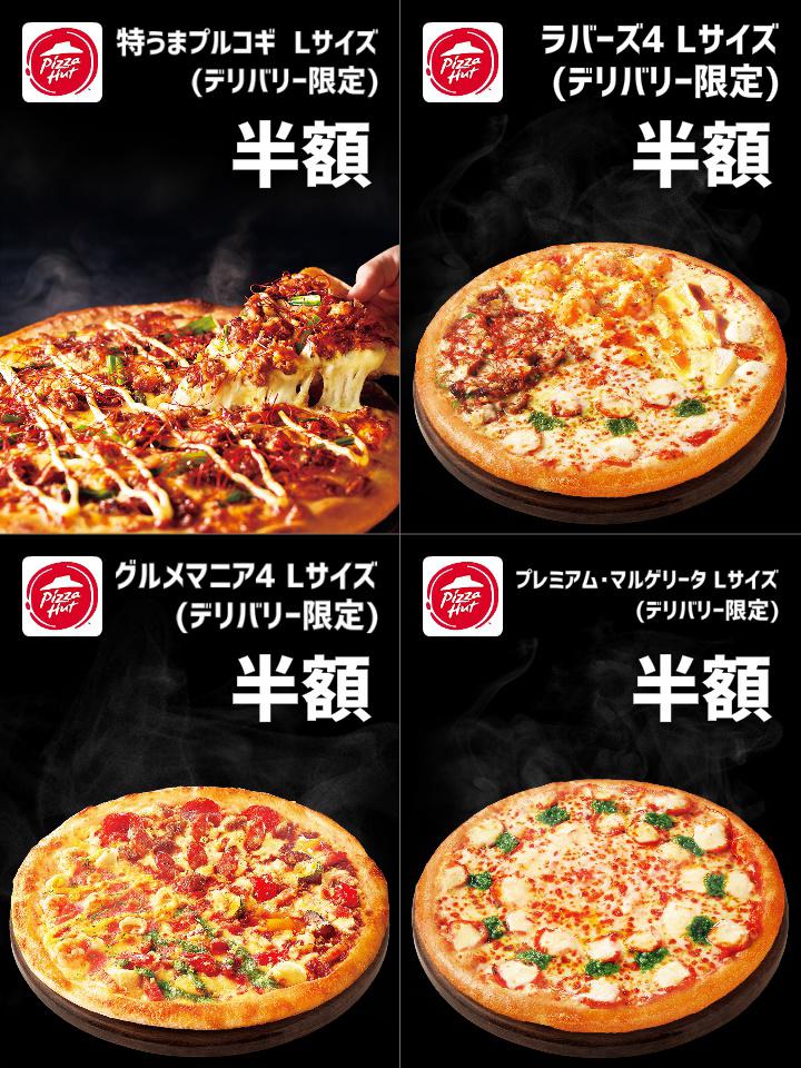 「ピザハット」がスマートニュースのクーポンチャンネルに登場1