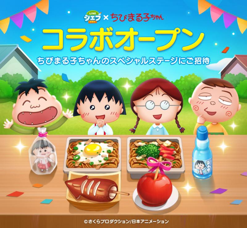 「LINE シェフ」、アニメ「ちびまる子ちゃん」とコラボレーション