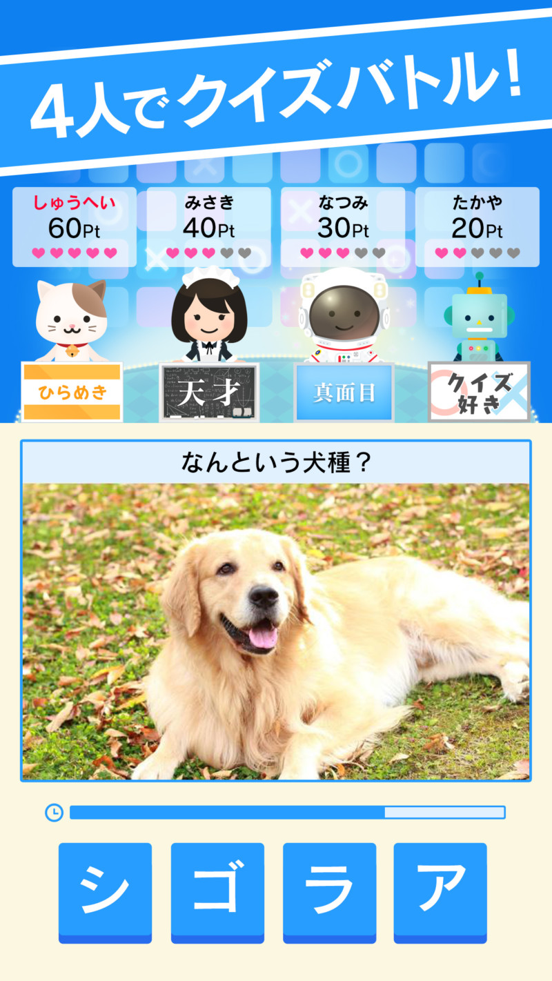 新作スマートフォン向けゲームアプリ『クイズバトルオンライン』3