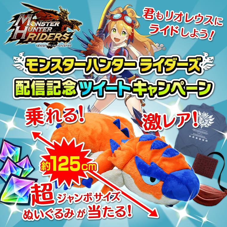 新作アプリ『モンスターハンター ライダーズ』02