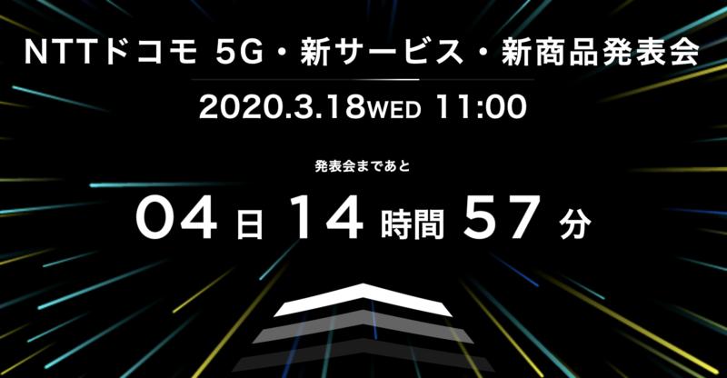 NTTドコモ 5G・新サービス・新商品発表会 2020 docomo collection