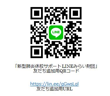 新型肺炎休校サポート LINEみらい財団2
