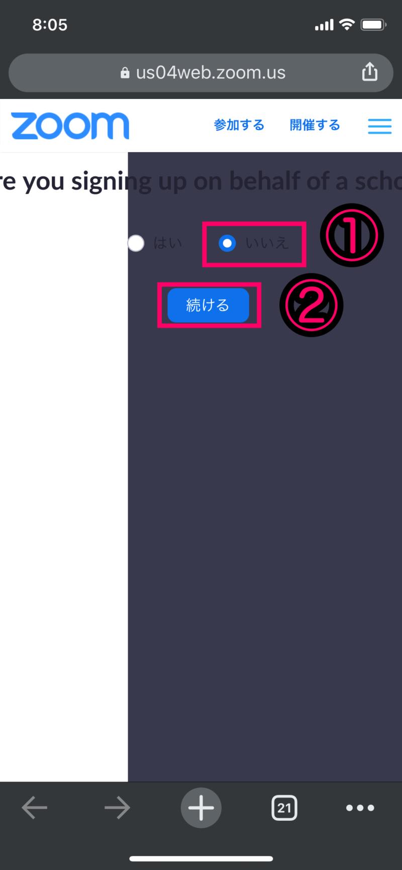 スマホアプリ版ズームで新規登録する方法06