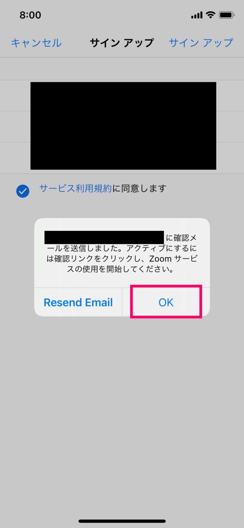 スマホアプリ版ズームで新規登録する方法04