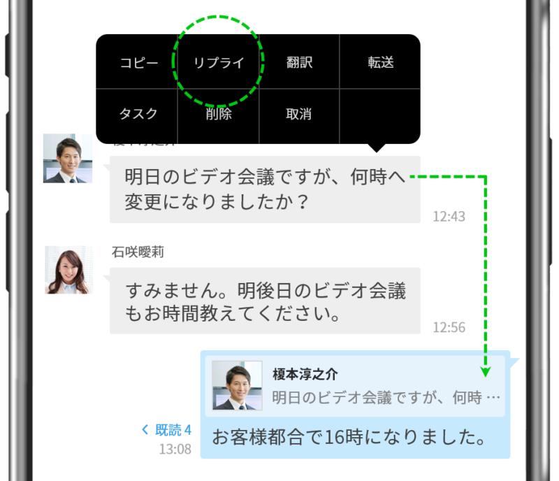 「LINE WORKS」メジャーアップデートリリース01
