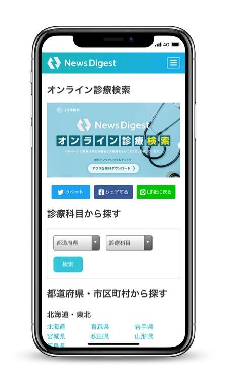 「オンライン診療検索」を公開2