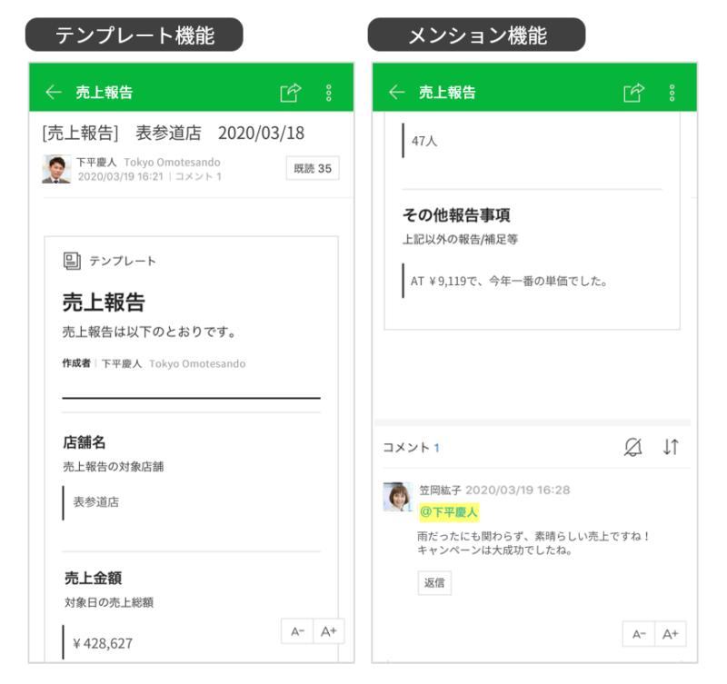 「LINE WORKS」メジャーアップデートリリース04