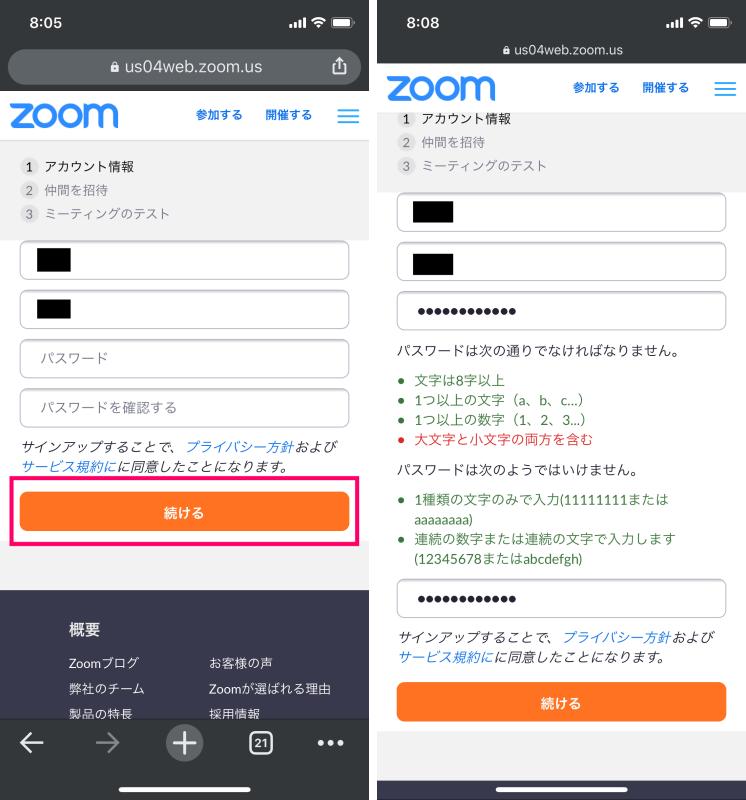 スマホアプリ版ズームで新規登録する方法07-side