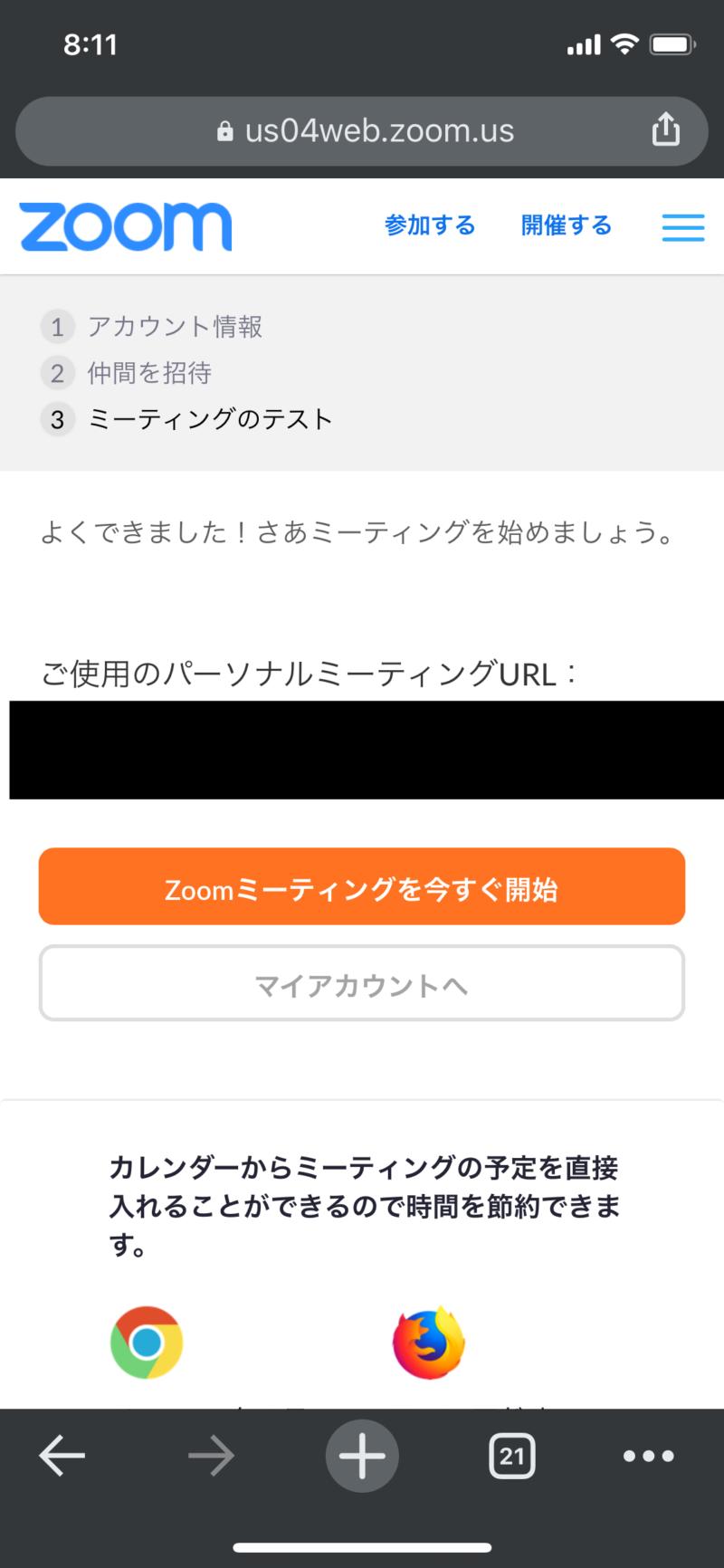 スマホアプリ版ズームで新規登録する方法09