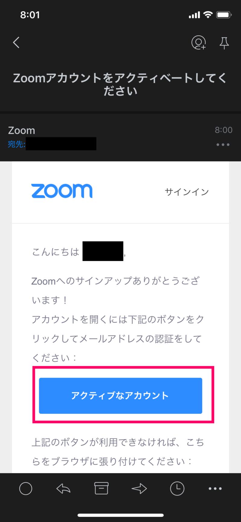 スマホアプリ版ズームで新規登録する方法05