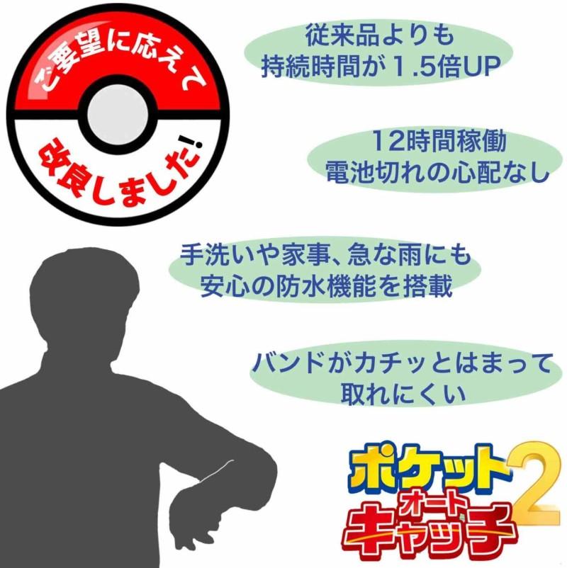 「ポケットオートキャッチ2」3