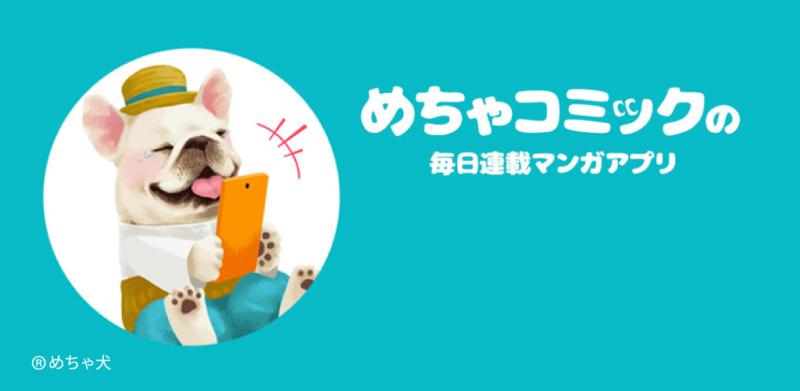 「めちゃコミックの毎日連載マンガアプリ」