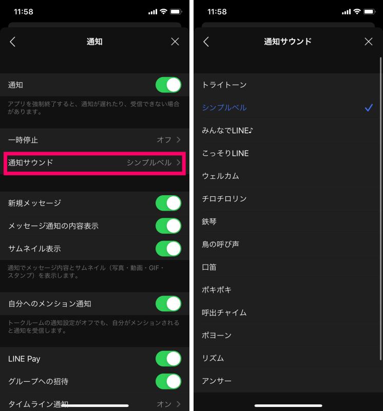 LINEの通知音を変更する方法2