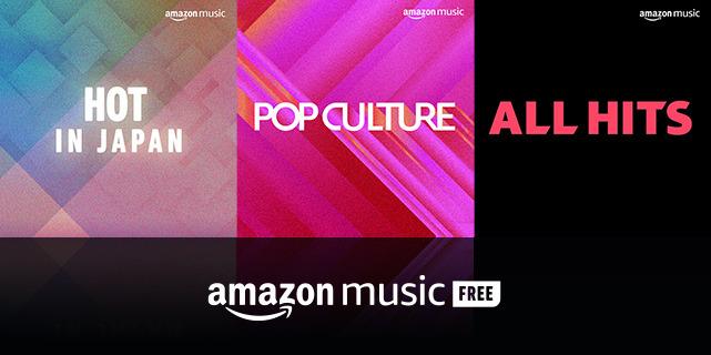 Amazon Music、無料ストリーミングを2